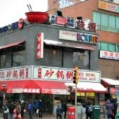 Things to do with kids: Family-Friendly Restaurants in Flushing: Best Dim Sum, Chinese Food & Other Ethnic Cuisines